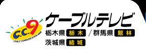 CC9ケーブルテレビ